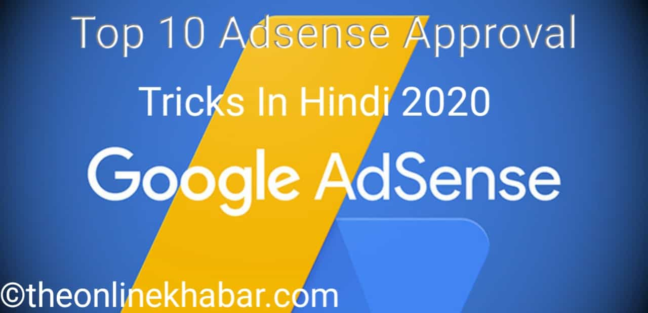 Top 10 Adsense Approval Tricks In Hindi 2020