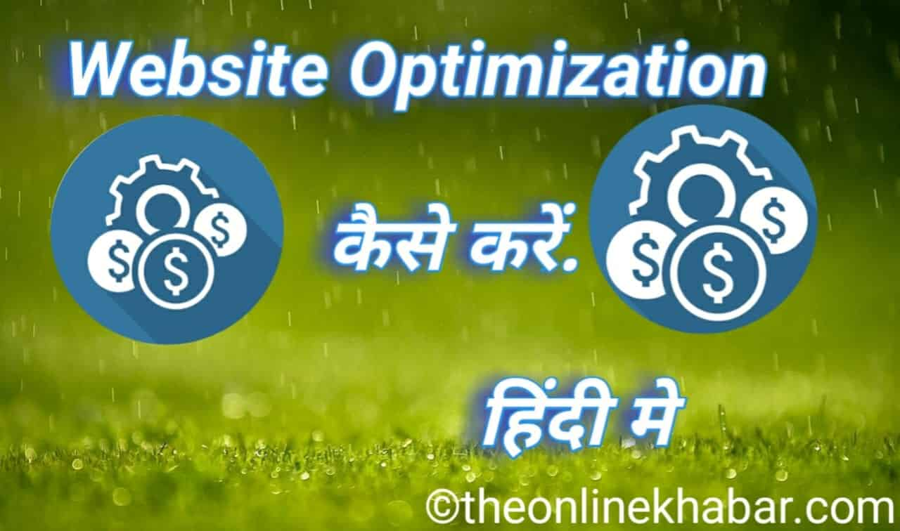 Website Optimization Kaise Kare in hindi