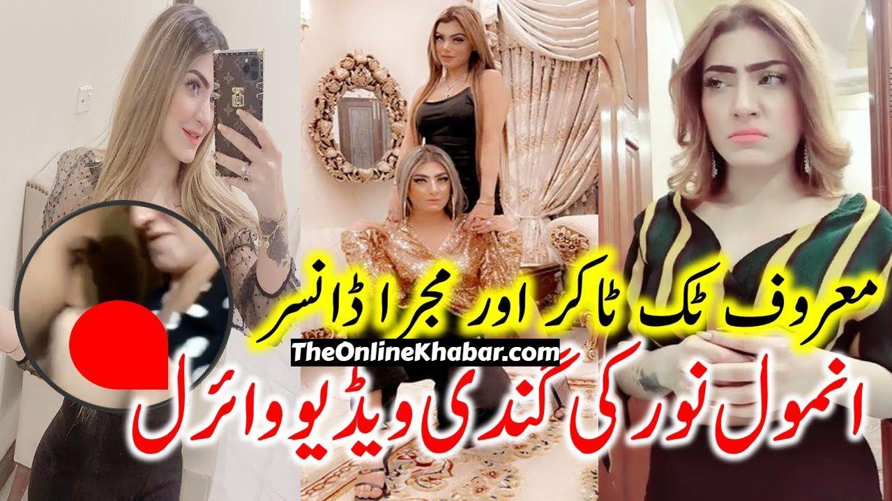 Anmol Noor Leaked Video Viral | TikTok Star Anmol Noor Leaked Video| Anmol Noor Private Dance Video Viral